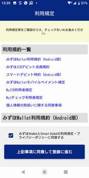mizuho0018.JPG